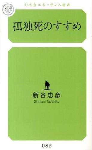孤独死のすすめ <幻冬舎ルネッサンス新書 し-4-1>