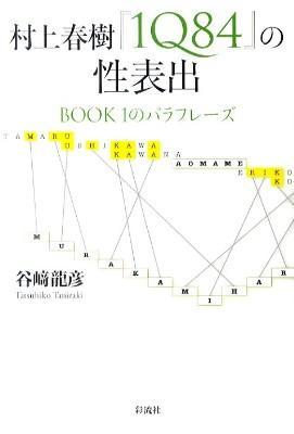 村上春樹『1Q84』の性表出 : BOOK 1のパラフレーズ <1Q84>