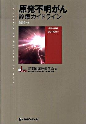 原発不明がん診療ガイドライン 2010年版