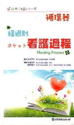 循環器経過別ポケット看護過程 = Circulation System Nursing Process <ぱっと手にとるシリーズ>