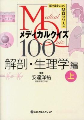 メディカルクイズMQ100 解剖・生理学編上 <解けば身につくMQシリーズ>