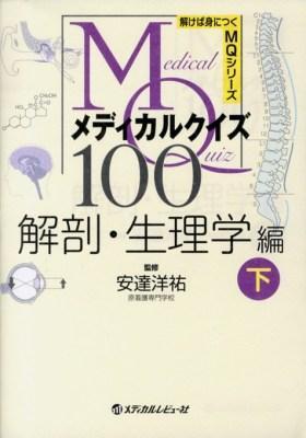 メディカルクイズMQ100 解剖・生理学編下 <解けば身につくMQシリーズ>