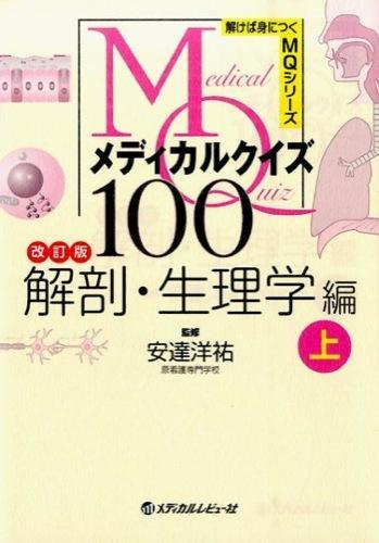 メディカルクイズMQ100 解剖・生理学編上 <解けば身につくMQシリーズ> 改訂版