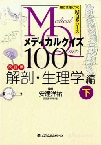 メディカルクイズMQ100 解剖・生理学編下 <解けば身につくMQシリーズ> 改訂版