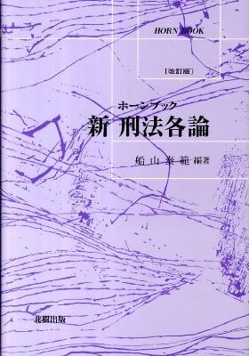 新刑法各論 <ホーンブック> 改訂版.