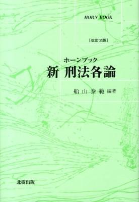 新刑法各論 <ホーンブック> 改訂2版.