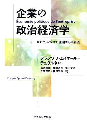 企業の政治経済学