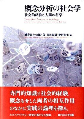 概念分析の社会学 : 社会的経験と人間の科学