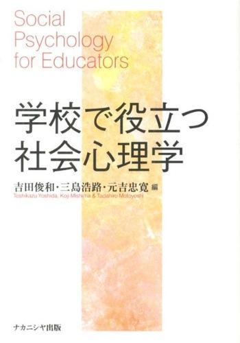 学校で役立つ社会心理学 = Social Psychology for Educators