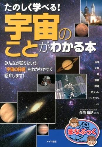 たのしく学べる!宇宙のことがわかる本 <まなぶっく A-70>