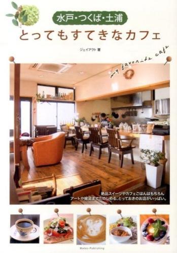水戸・つくば・土浦とってもすてきなカフェ