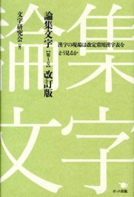 論集文字 : 漢字の現場は改定常用漢字表をどう見るか 第1号 改訂版.