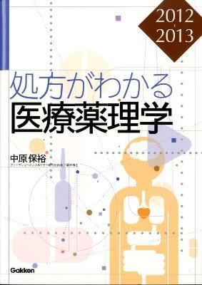 処方がわかる医療薬理学 2012-2013 第7版