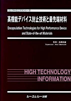 高機能デバイス封止技術と最先端材料 <エレクトロニクスシリーズ>