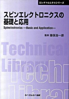 スピンエレクトロニクスの基礎と応用 <CMC TL  エレクトロニクスシリーズ 340> 普及版