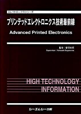 プリンテッドエレクトロニクス技術最前線 <エレクトロニクスシリーズ>