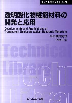 透明酸化物機能材料の開発と応用 <CMC TL  エレクトロニクスシリーズ 393> 普及版