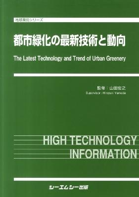 都市緑化の最新技術と動向 <地球環境シリーズ>