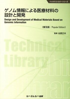 ゲノム情報による医療材料の設計と開発 = Design and Development of Medical Materials Based on Genomic Information <バイオテクノロジーシリーズ> 普及版.