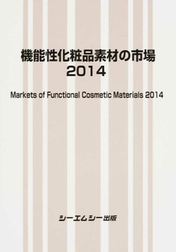 機能性化粧品素材の市場 2014