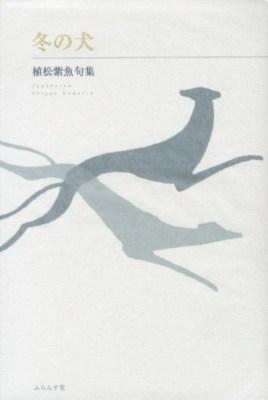 冬の犬 : 植松紫魚句集