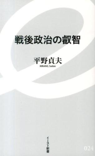 戦後政治の叡智 <イースト新書 024>