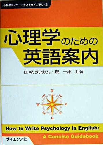 心理学のための英語案内 <心理学セミナーテキストライブラリ 2>