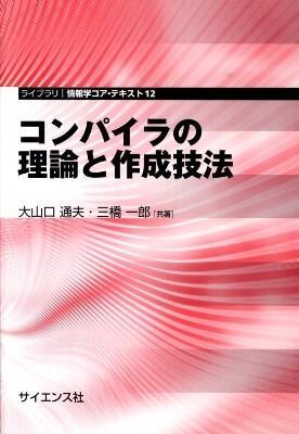 コンパイラの理論と作成技法 <ライブラリ情報学コア・テキスト 12>