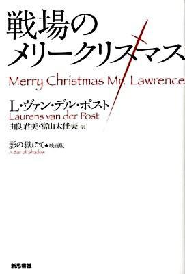 戦場のメリークリスマス : 影の獄にて・映画版 : 原作版 新装版.