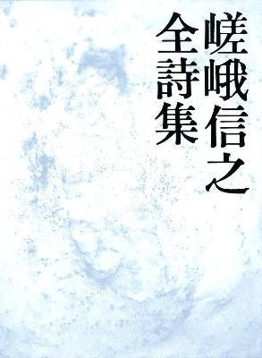 嵯峨信之全詩集