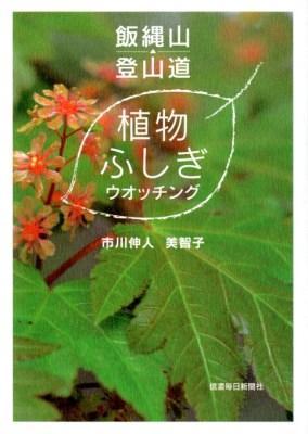 植物ふしぎウオッチング : 飯縄山登山道