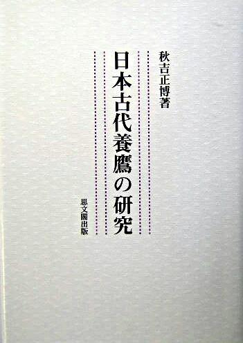 日本古代養鷹の研究