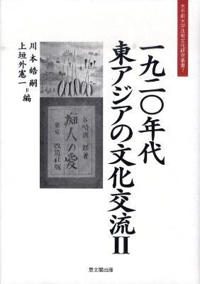 一九二〇年代東アジアの文化交流 2 <大手前大学比較文化研究叢書 7>