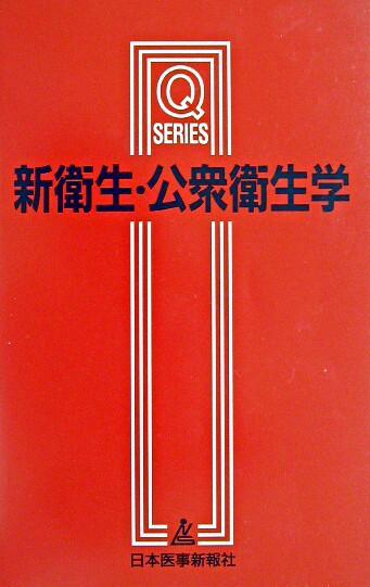 新衛生・公衆衛生学 <Qシリーズ> 改訂第3版.