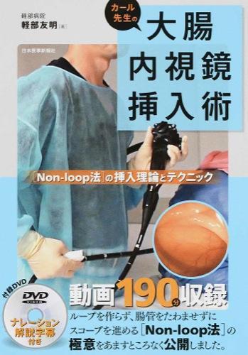 カール先生の大腸内視鏡挿入術