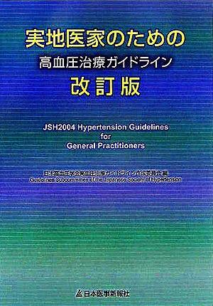実地医家のための高血圧治療ガイドライン 改訂版.