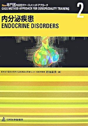 内分泌疾患 <New専門医を目指すケース・メソッド・アプローチ 2>