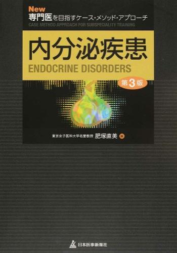 内分泌疾患 <New専門医を目指すケース・メソッド・アプローチ> 第3版