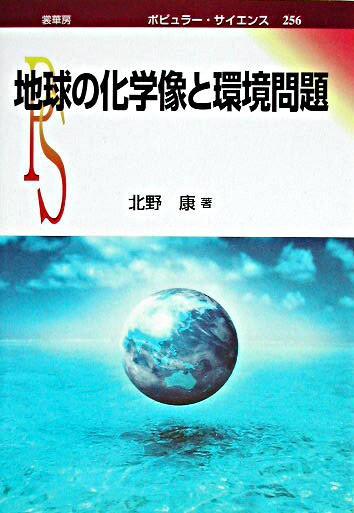 地球の化学像と環境問題 <ポピュラー・サイエンス>