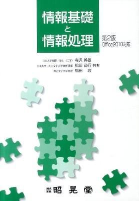 情報基礎と情報処理 : Office 2010対応 第2版.