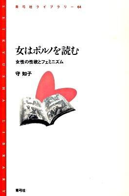 女はポルノを読む : 女性の性欲とフェミニズム <青弓社ライブラリー 64>