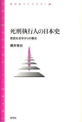 死刑執行人の日本史 : 歴史社会学からの接近 <青弓社ライブラリー 66>