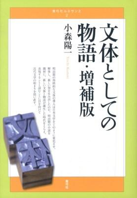 文体としての物語 <青弓社ルネサンス 2> 増補版.