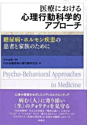 医療における心理行動科学的アプローチ : 糖尿病・ホルモン疾患の患者と家族のために