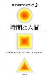 時間と人間 <発達科学ハンドブック 第3巻>