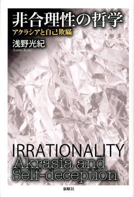 非合理性の哲学 = IRRATIONALITY : アクラシアと自己欺瞞
