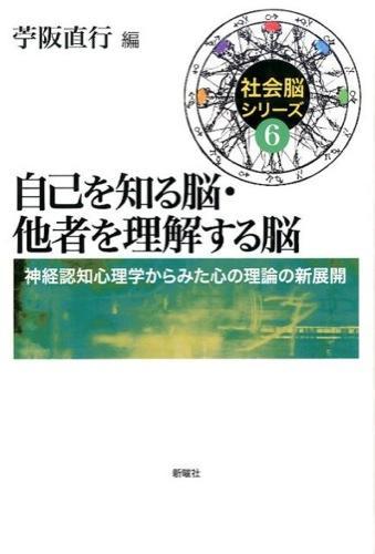 自己を知る脳・他者を理解する脳 <社会脳シリーズ / 苧阪直行 編 6>