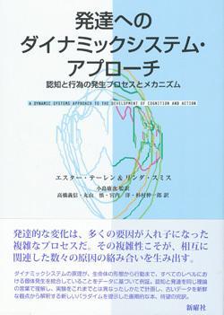 発達へのダイナミックシステム・アプローチ : 認知と行為の発生プロセスとメカニズム