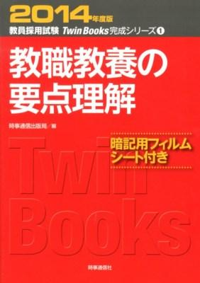教職教養の要点理解 2014年度版 <教員採用試験Twin Books完成シリーズ 1>