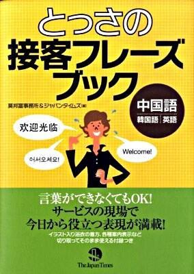とっさの接客フレーズブック : 中国語・韓国語・英語